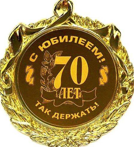 Поздравления с70 летием мужчин
