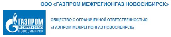 Газпром межрегионгаз Новосибирск 1 июня прекратит поставки газа коммунальщикам, накопившим долги // Компании // Новости Neftegaz