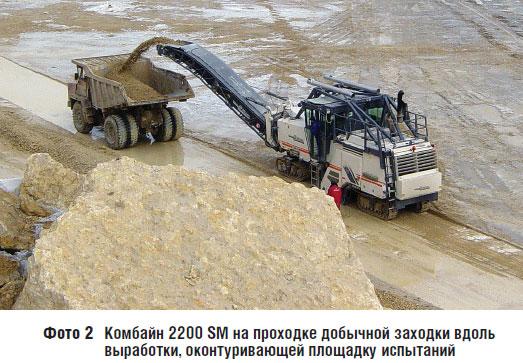 Для проведения опытных работ были выбраны два участка на добычных уступах карьера и намечены схемы ведения горных...