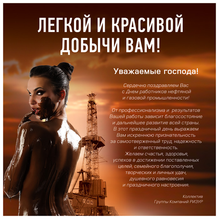 Поздравление с днем газовой и нефтяной
