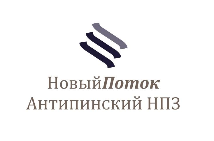 логотип, Новый Поток, Антипинский НПЗ