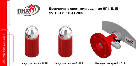 Дренчерные оросители для водяных завес НП I, II и НП III Пожнефтехим соответствуют ГОСТ Р 51043-2002