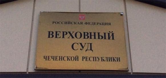 Верховный суд Чечни: жалоба Газпрома о списании долгов с населения будет рассмотрена 7 марта 2019 г.