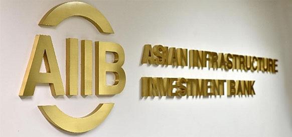 Азиатский банк инфраструктурных инвестиций