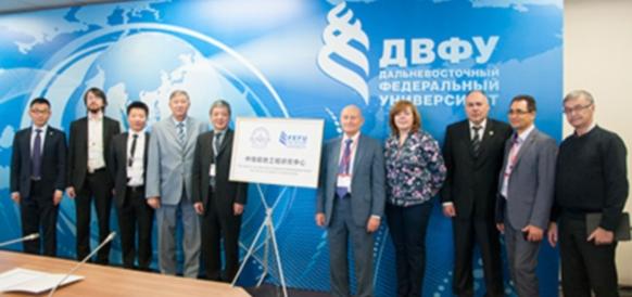 ДВФУ и HIT учредили Российско-китайский полярный инжиниринговый и научно-исследовательский центр