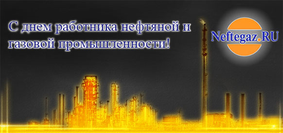Поздравление работников газовой промышленности фото 653