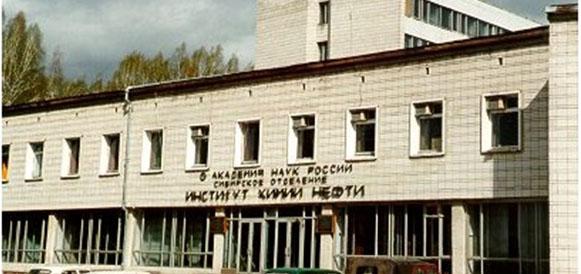Институт химии нефти СО РАН
