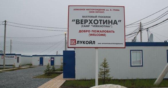 ЛУКОЙЛ наконец решился избавиться от непрофильного актива- компания продает свою дочкуАрхангельскгеолдобычу компании Открытие