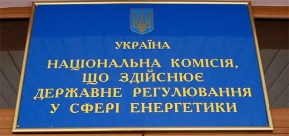 Национальная комиссия госрегулирования энергетики и коммунальных услуг (НКРЭКУ)