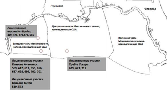 Лицензионные участки, принадлежавшие ExxonMobil и Роснефти в Мексиканском заливе