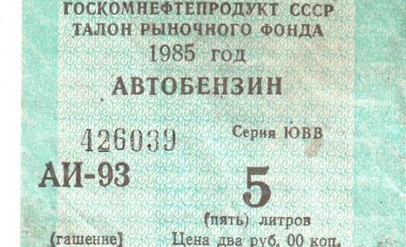 ВМагадане бензин АИ-95 продается поталонам