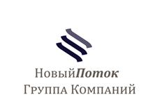ГК Новый поток, логотип