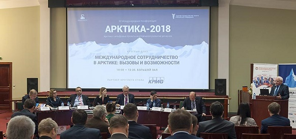 В Москве состоялась III Международная конференция Арктика 2018