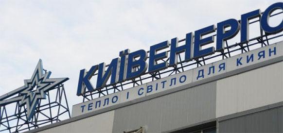 Отопительный сезон в Киеве находится под угрозой срыва из-за долгов и технического состояния сетей