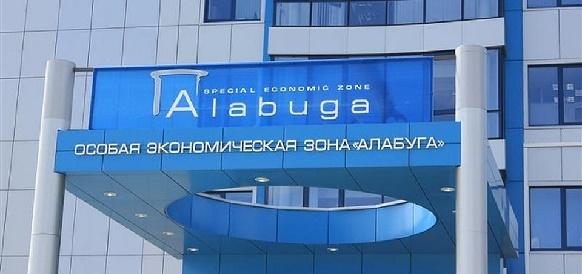 Правительство включило Алабугу в перечень проектов по созданию технопарков.