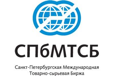 Газпром нефть стала гарантирующим поставщиком Санкт-Петербургской Международной Товарно-сырьевой Биржи