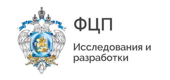 Исследования и разработки по приоритетным направлениям развития научно-технологического комплекса России на 2014–2020 гг