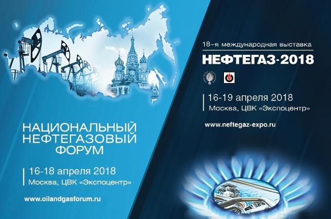 «Нефтегаз-2018» и национальный нефтегазовый форум.  Поддержка инновационному развитию ТЭК России