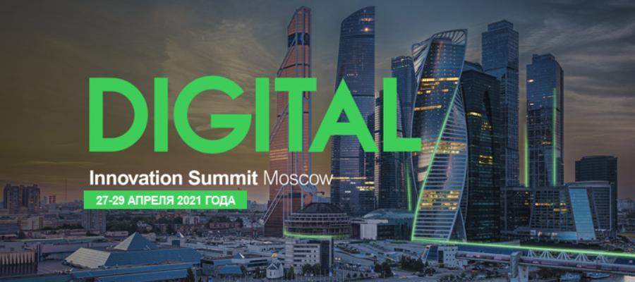 Innovation Summit Moscow 2021 на выставке «Нефтегаз»