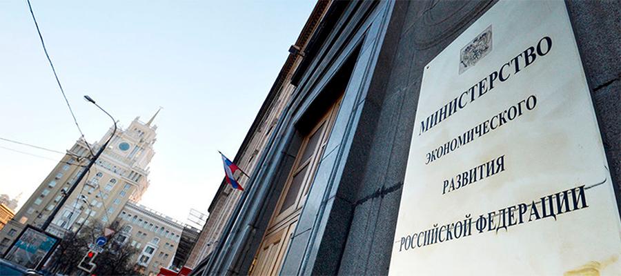 Нефть, газ и уголь. Минэкономразвития РФ обновило прогноз социально-экономического развития РФ