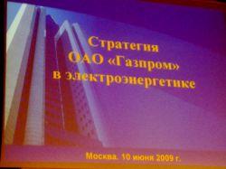 Зачем «Газпром» рвется в электроэнергетику?