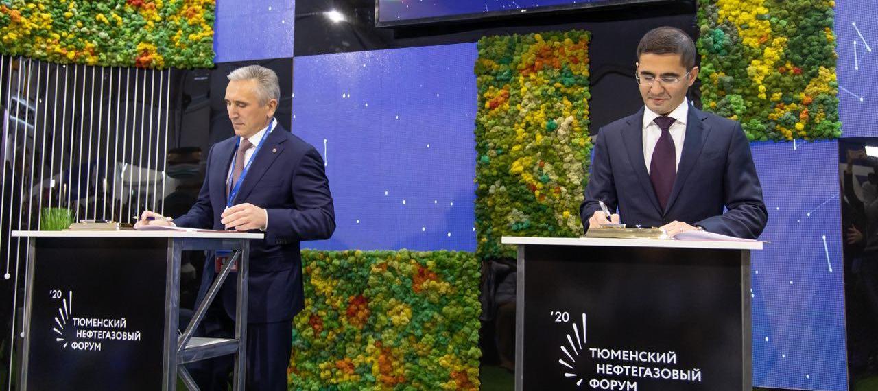 На Тюменском нефтегазовом форуме подписано 18 соглашений