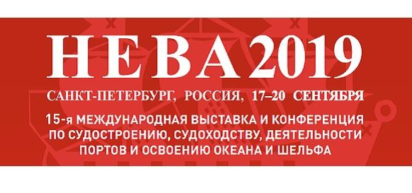15-я Международная выставка и конференция по гражданскому судостроению, судоходству, деятельности портов и освоению океана и шельфа НЕВА-2019 состоится в Санкт-Петербурге с 17 по 20 сентября 2019 г