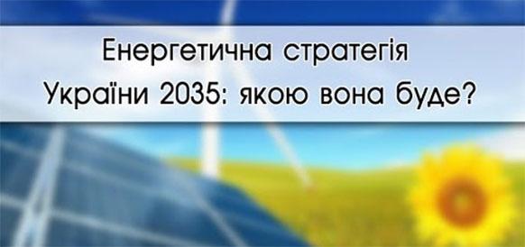 Минэнергоугля Украины не видит необходимости в поставках российского газа в период до 2035 г