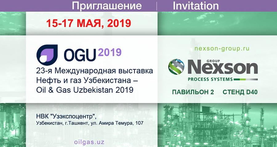 Компания «Нексан Рус» примет участие в Международной выставке «Нефть и газ Узбекистана. Oil & Gaz Uzbekistan-2019»