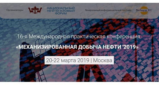 16-я Международная практическая конференция «Механизированная добыча нефти 2019» пройдет с 20 по 22 марта в Москве