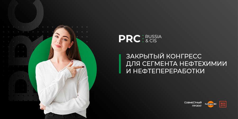 Конгресс PRC Russia&CIS в Санкт-Петербурге: как быстро выйти на рынок СНГ?