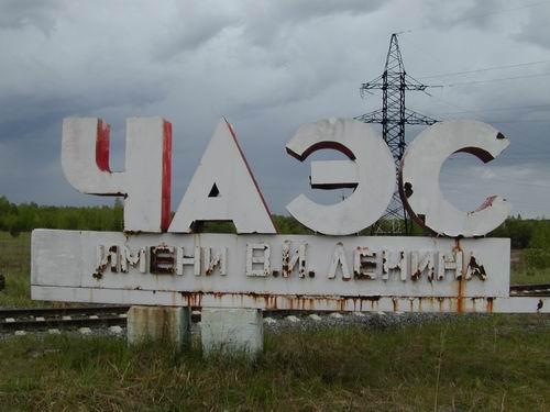 Хроника ликвидации последствий аварии на Чернобыльской АЭС