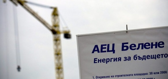 Болгария до июля 2018 г представит варианты использования оборудования РФ на АЭС Белене