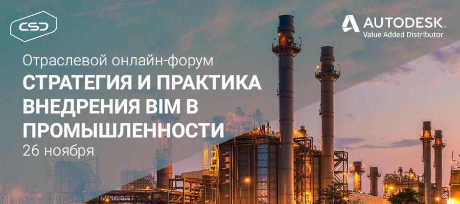 Отраслевой онлайн-форум «Стратегия и практика внедрения BIM в промышленности» состоится 26 ноября