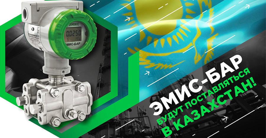 Датчики давления «ЭМИС»-БАР» будут поставляться в Казахстан