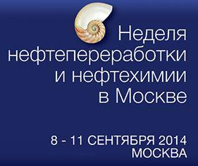 Euro Petroleum Consultants при поддержке компаний СИБУР и ГАЗПРОМ НЕФТЬ провела ежегодную 13-ую Неделю нефтепереработки и нефтехимии в Москве