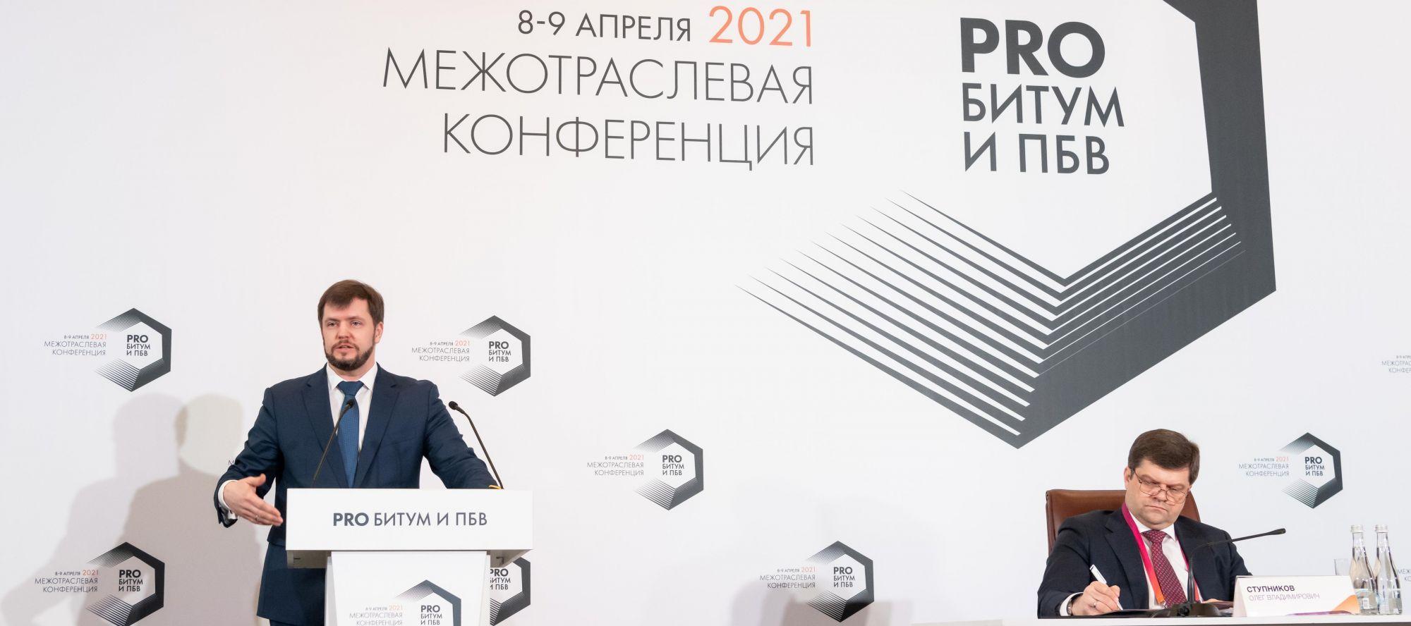 На межотраслевой конференции «PRO Битум и ПБВ» определили основные задачи битумного рынка на 2021 год