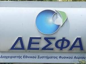 SOCAR приобрела 66% акций DESFA