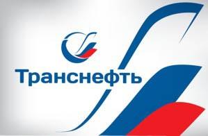 Транснефть разместит облигации на 20 млрд руб