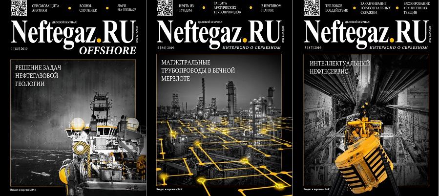 Открыта редакционная подписка на Деловой Журнал Neftegaz.RU!