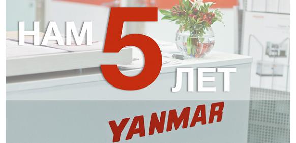 Компании «Янмар РУС» исполнилось 5 лет!