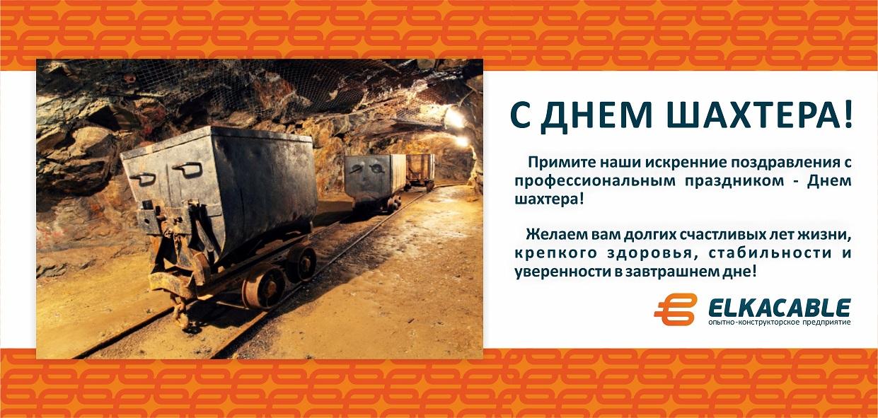 Поздравление с днем шахтера для губернатора