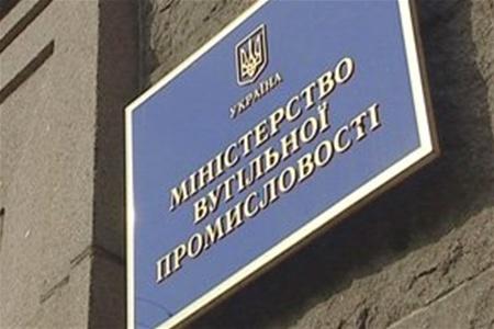 Картинки по запросу минэнерго украины