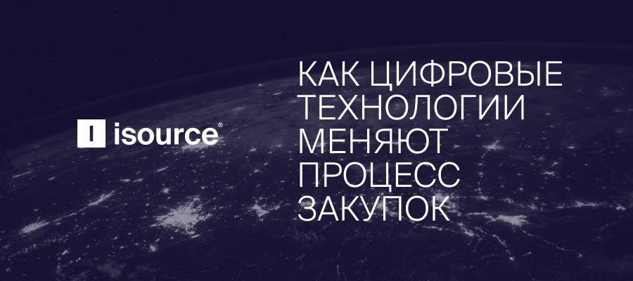 Вышел новый спецпроект Neftegaz.RU «Как цифровые технологии меняют процесс закупок»