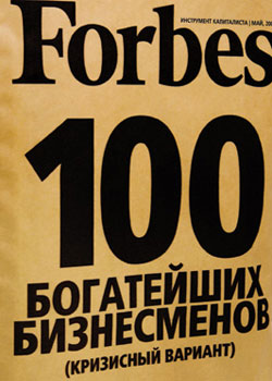 """Рейтинг Forbes: """"Золотая сотня"""" обеднела на 380 миллиардов долларов"""