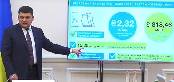 В. Гройсман отчитался о работе Кабмина Украины в 2017 г. На 2018 г обещано увеличение добычи газа и рост реальных доходов украинцев