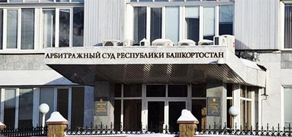 Сплошной отказ. Арбитражный суд республики Башкортостан отклонил большинство ходатайств АФК Система в рамках разбирательства с Роснефтью