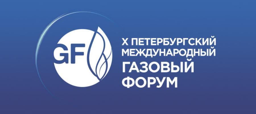 Петербургский международный газовый форум переносится