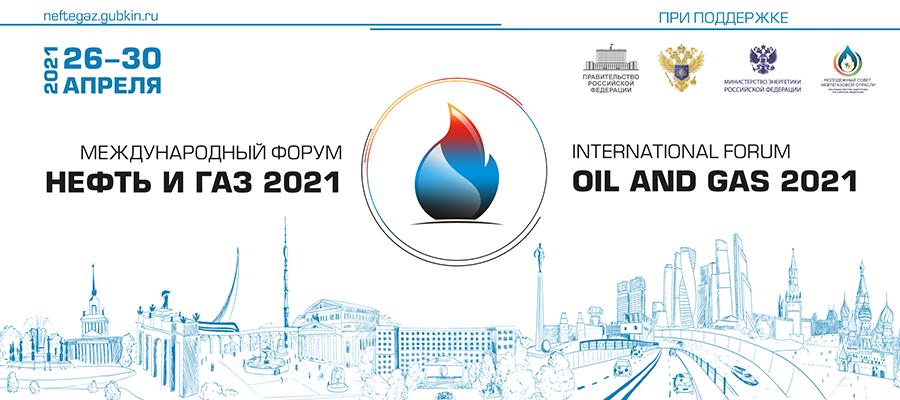 Международный форум «Нефть и газ»