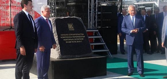 LUKOIL starts construction of petroleum residue recycling facility at Nizhny Novgorod refinery